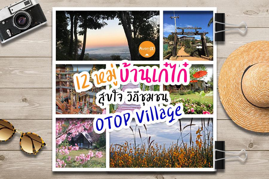 12 หมู่บ้านเก๋ไก๋ สุขใจวิถีชุมชน OTOP Village
