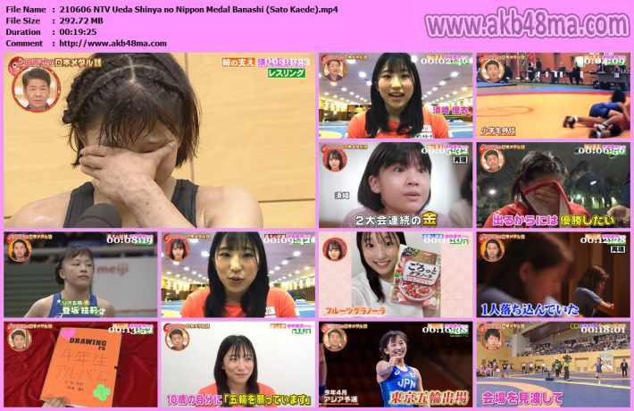 210606 日本テレビ 上田晋也の日本メダル話