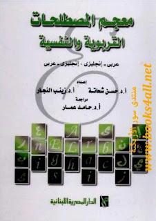 تحميل كتاب معجم المصطلحات التربوية المعرفة في المناهج وطرق التدريس