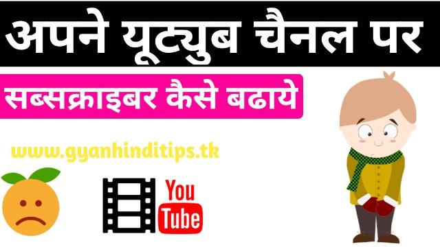 अपने यूटयुब चैनल पर सब्सक्राइबर कैसे बढ़ाये