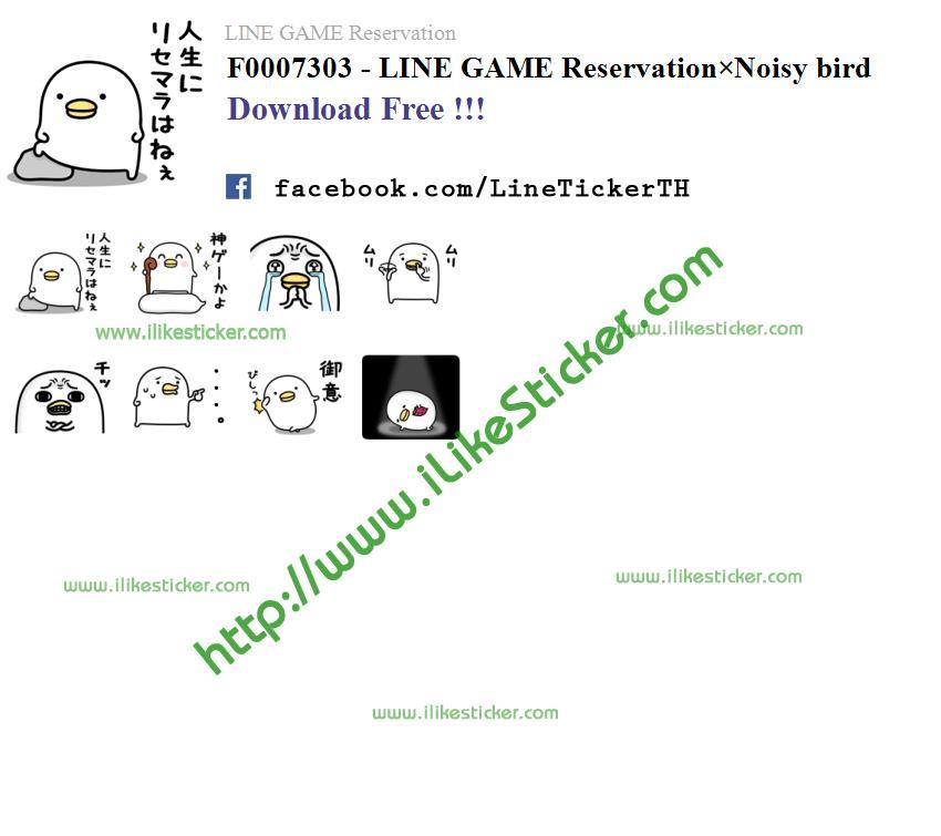 LINE GAME Reservation×Noisy bird