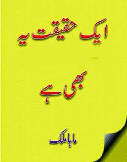 Ek Haqeeqat Ye Bhi Hai by Maha Malik Pdf