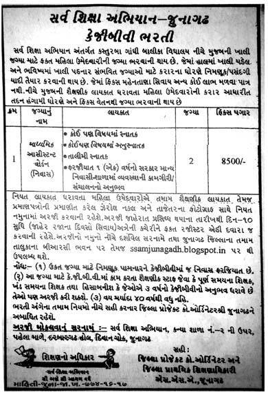 Sarva Sikhsha Abhiyan - KGBV Junagadh Recruitment 2017 for Secondary Assistant Warden (Resident)