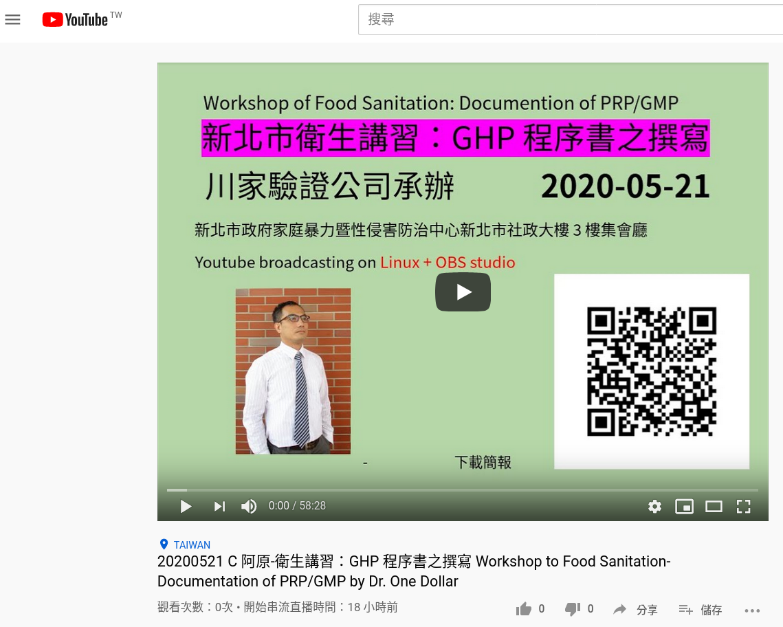 阿原記事本: 20200521 新北衛生講習:食品良好衛生規範準則標準程序書(9大程序書)撰寫暨主動通報講習A班