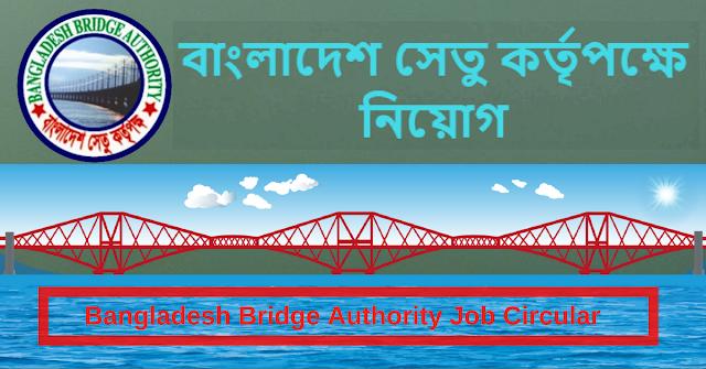 Bangladesh Bridge Authority Job Circular 2018 bba.gov.bd 1