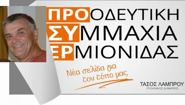 Ο Παναγιώτης Μπάζος υποψήφιος με την Προοδευτική Συμμαχία Ερμιονίδας