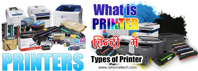 What is Printer in Hindi
