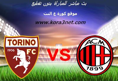 موعد مباراة ميلان وتورينو اليوم 28-01-2020 كاس ايطاليا