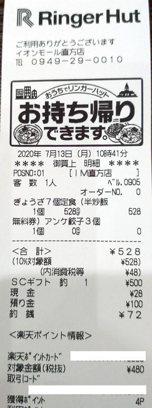 リンガーハット イオンモール直方店 2020/7/13 飲食のレシート