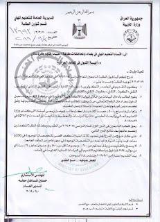 عاجل التعليم المهني ينشر آلية القبول في المعاهد العراقية للعام الدراسي (2019-2020)