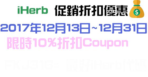 最新優惠折扣Coupon促銷iHerb 2017年12月