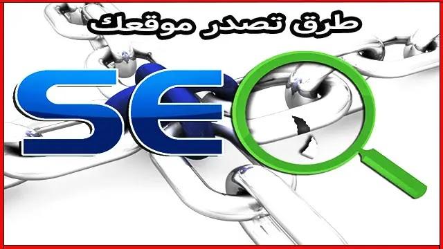طرق تصدر موقعك الصفحات الأولى من محركات البحث SEO