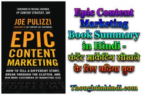 Epic Content Marketing Book Summary in Hindi by Joe Pulizzi - कंटेंट मार्केटिंग सीखने के लिए बढ़िया बुक