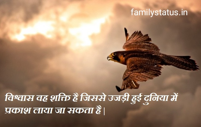 Life Changing Motivational Thoughts in Hindi
