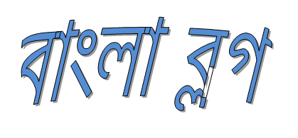 Top List of Bangla Blog Sites in Technology - বাংলা