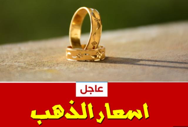 متوسط اسعار الذهب اليوم بمحلات الصاغة فى مصر بدون مصنعية 21-1-2021 ارتفاع أسعار الذهب 10 جنيهات