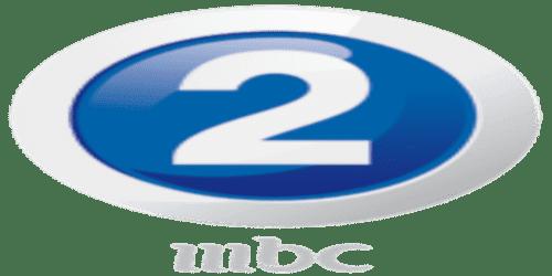 تردد قناة إم بي سي 2 عالية الوضوح mbc 2 HD, المفتوحة, بدون تشفير