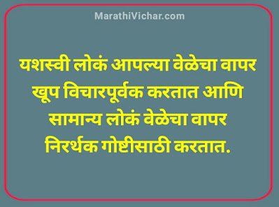 vel marathi msg