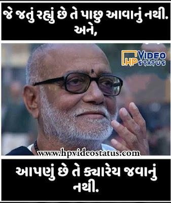 Gujarati Status, Gujarati Whatsapp Status, Gujarati Shayari, Gujarati Quotes