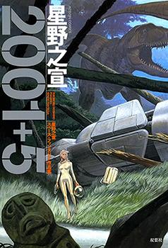 2001 + 5 Manga