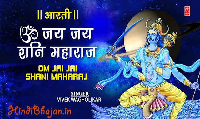 Om Jai Jai Shani Maharaj Lyrics
