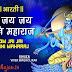 ॐ जय जय शनि महाराज OM JAI JAI SHANI MAHARAJ LYRICS - Shani Archana