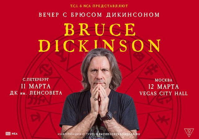 Bruce Dickinson в России