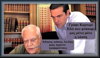 Ο ΣΥΡΙΖΑ έχει κλείσει τον ιστορικό του κύκλο;
