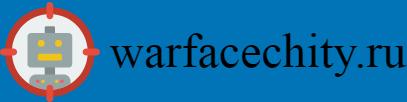 Warface читы - рабочие читы для варфейс