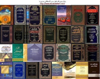 حصريا: حمل جميع كتب ابن حجر العسقلاني مصورة pdf