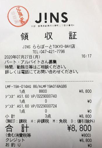 JINS ららぽーとTOKYO-BAY店 2020/7/27 のレシート