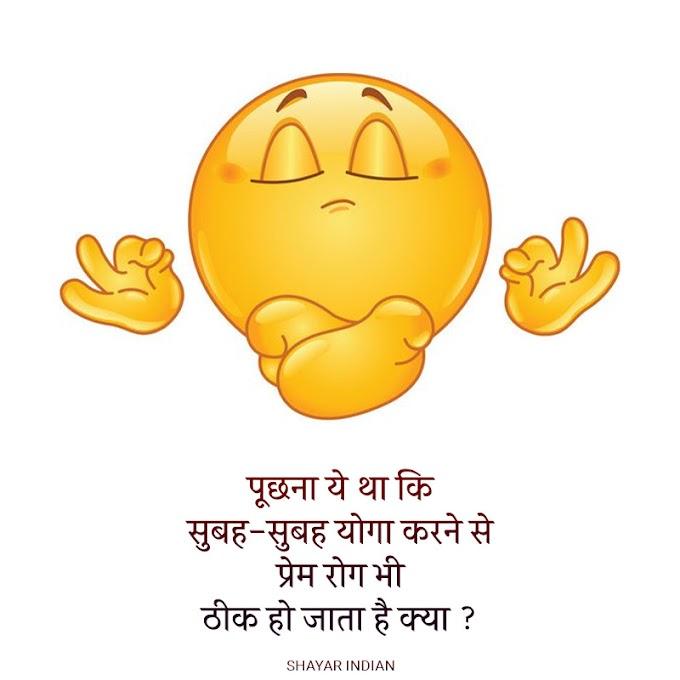 पूछना ये था कि - International Yoga Day 2021 Funny Memems, Jokes in Hindi