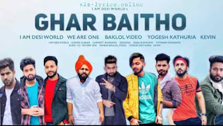 घर बैठो इंडिया Ghar Baitho India Lyrics in Hindi - Kevin