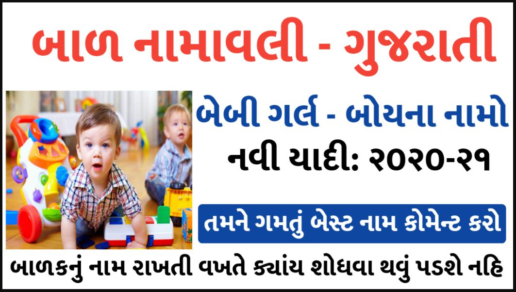 Gujarati Baby Girls And Boys Latest New Bal Namavli 2020