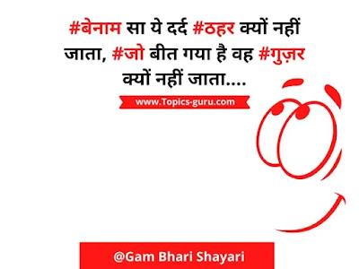 Gam Bhari Shayari- www.topics-guru.com