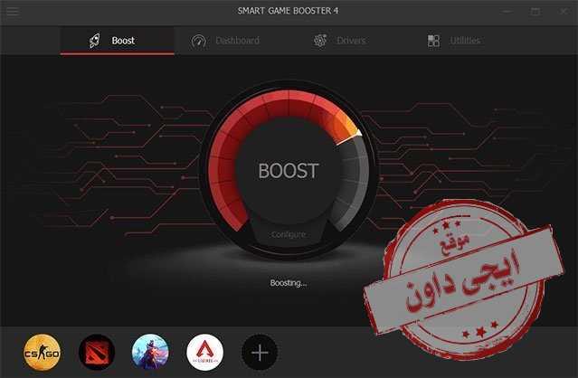 تحميل برنامج تسريع الالعاب 2020 Smart Game Booster للاجهزة الضعيفة