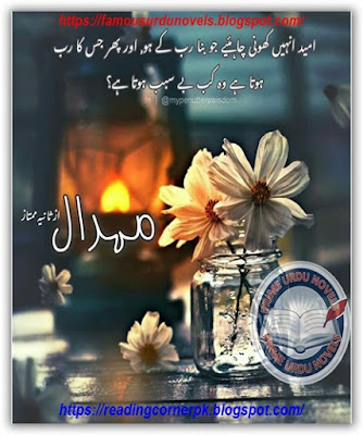 Mehraal novel pdf by Sania Mumtaz Complete