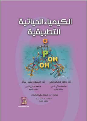 الكيمياء الحياتية التطبيقية 21752265_1169656356467672_8087898926578824363_n.png