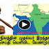 Law to Announce Death of State Chief MInisters - TAMIL NEWS