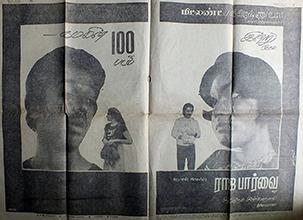graphic ராஜபார்வை திரைப்பட போஸ்டர்