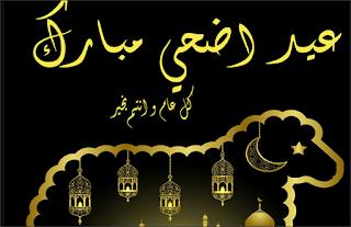 مسجات وصور عيد الأضحى 2020 - 1441 رسائل تهنئة العيد للأهل والأصحاب وحالات whatsapp الرائعة