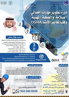 دورة تطوير مهارات أخصائي السلامة والصحة المهنية وفقاً لمعايير الاوشا OSHA