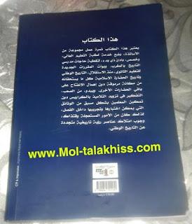 كتاب تاريخ المغرب النسخة العربية