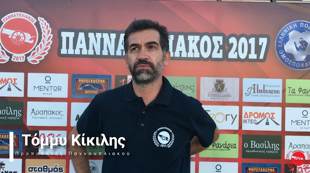 Δηλώσεις του προπονητή του Πανναυπλιακού για τον αγώνα με τον Φόινικα Ν. Επιδαύρου (βίντεο)