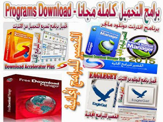 Programs Download
