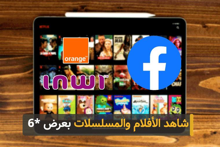 مشاهدة وتحميل الأفلام و المسلسلات بعرض *6 انوي و اورنج المغرب