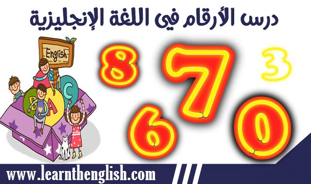 درس الأرقام في اللغة الإنجليزية