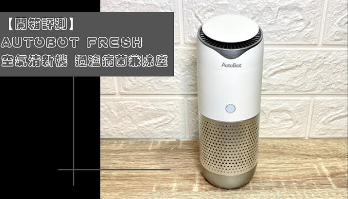 【開箱評測】Autobot Fresh 空氣清新機 過瀘病菌兼除塵