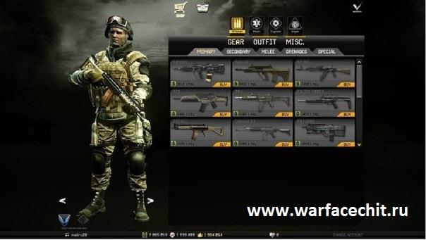 Чит на кредиты+деньги для WarFace