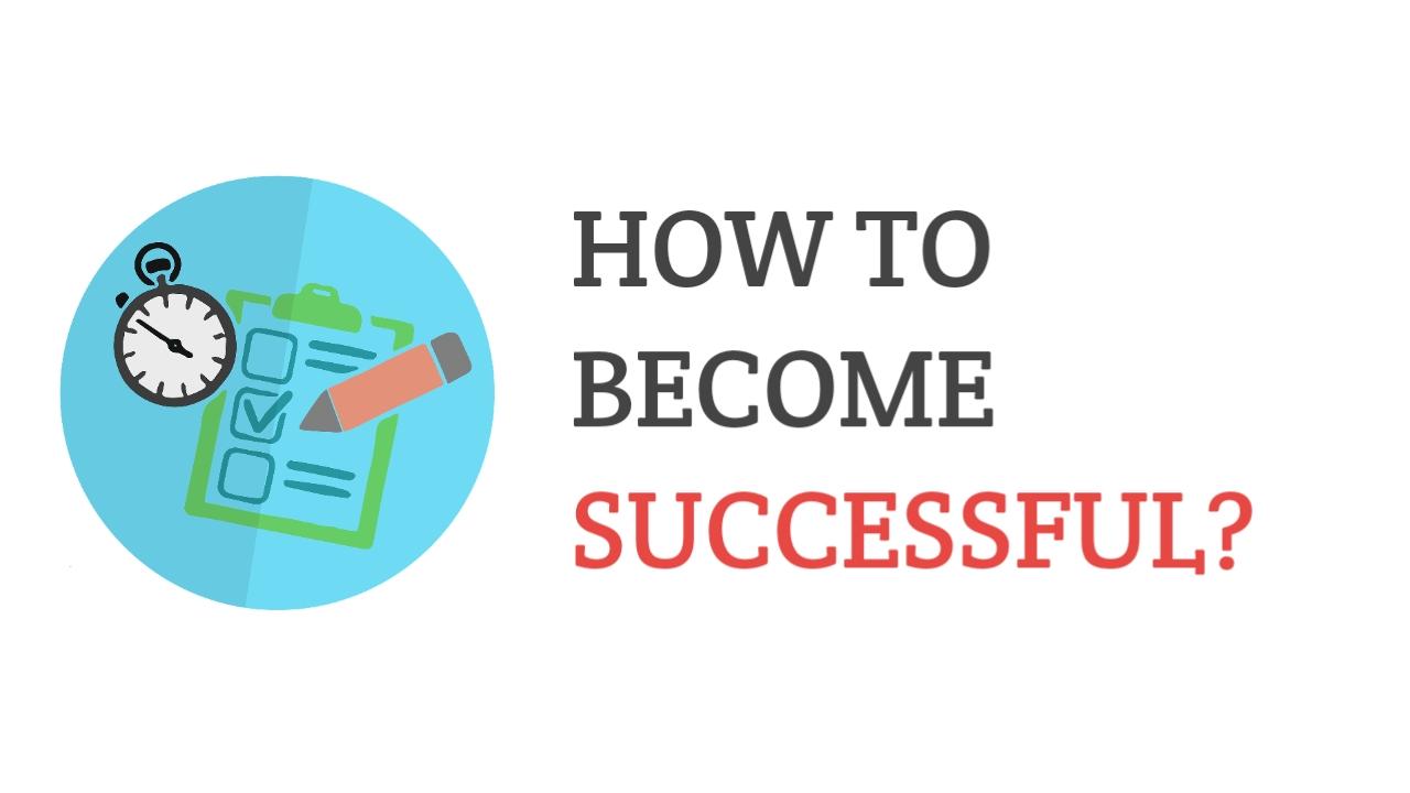 सफल इंसान कैसे बने, जिंदगी में सफल कैसे बने, सफल होने का तरीका, जीवन में सफल होने के नियम, सफल होने के लिए क्या करें, सफल व्यक्ति की आदत क्या होती है